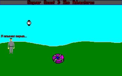 Screenshot of Guyver Quest I: Sho Adventures