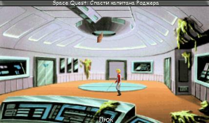 Zoomed screenshot of Space Quest 5.5: Save captain Roger [DEMO 1.1]