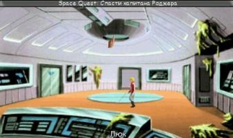 Screenshot 1 of Space Quest 5.5: Save captain Roger [DEMO 1.1]